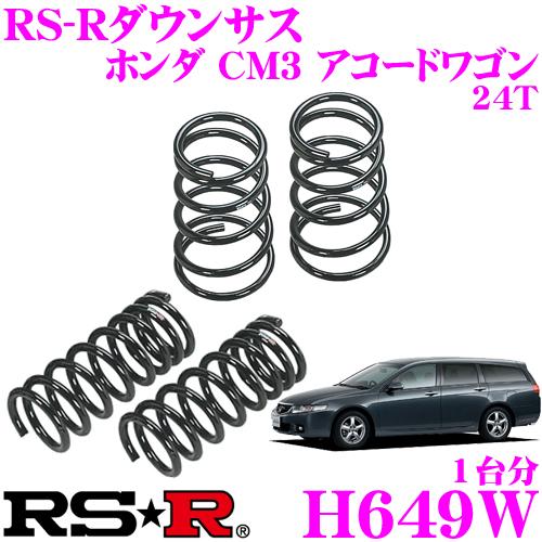 RS-R ローダウンサスペンション H649Wホンダ CM3 アコードワゴン 24T用ダウン量 F 45~40mm R 55~50mm【3年5万kmのヘタリ保証付】