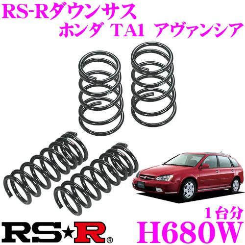 RS-R ローダウンサスペンション H680W ホンダ TA1 アヴァンシア用 ダウン量 F 50~45mm R 50~45mm 【3年5万kmのヘタリ保証付】