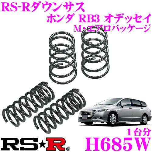 RS-R ローダウンサスペンション H685W ホンダ RB3 オデッセイ Mエアロパッケージ用 ダウン量 F 35~30mm R 20~15mm 【3年5万kmのヘタリ保証付】