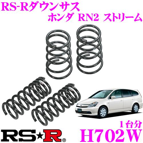 RS-R ローダウンサスペンション H702W ホンダ RN2 ストリーム用 ダウン量 F 50~45mm R 45~40mm 【3年5万kmのヘタリ保証付】