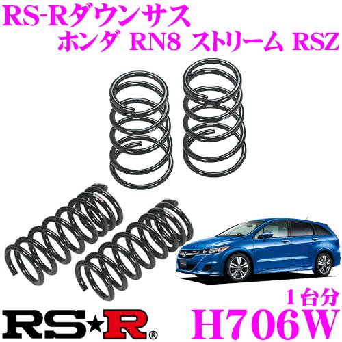 RS-R ローダウンサスペンション H706Wホンダ RN8 ストリーム RSZ用ダウン量 F 25~20mm R 25~20mm【3年5万kmのヘタリ保証付】