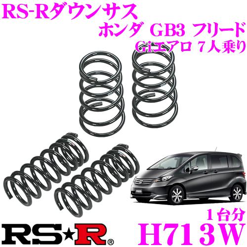 RS-R ローダウンサスペンション H713W ホンダ GB3 フリード Giエアロ(7人乗り)用 ダウン量 F 30~25mm R 25~20mm 【3年5万kmのヘタリ保証付】
