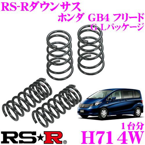 RS-R ローダウンサスペンション H714W ホンダ GB4 フリード G Lパッケージ用 ダウン量 F 30~25mm R 35~30mm 【3年5万kmのヘタリ保証付】