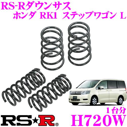 RS-R ローダウンサスペンション H720Wホンダ RK1 ステップワゴン L用ダウン量 F 35~30mm R 30~25mm【3年5万kmのヘタリ保証付】