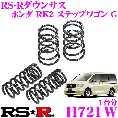 RS-R ローダウンサスペンション H721W ホンダ RK2 ステップワゴン G用 ダウン量 F 35~30mm R 40~35mm 【3年5万kmのヘタリ保証付】