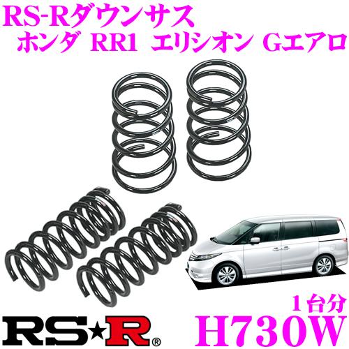 RS-R ローダウンサスペンション H730Wホンダ RR1 エリシオン Gエアロ用ダウン量 F 40~35mm R 35~30mm【3年5万kmのヘタリ保証付】