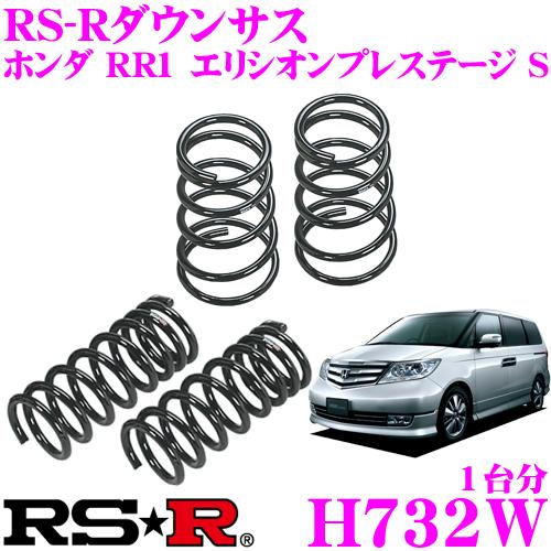 RS-R ローダウンサスペンション H732W ホンダ RR1 エリシオンプレステージ S用 ダウン量 F 40~35mm R 35~30mm 【3年5万kmのヘタリ保証付】