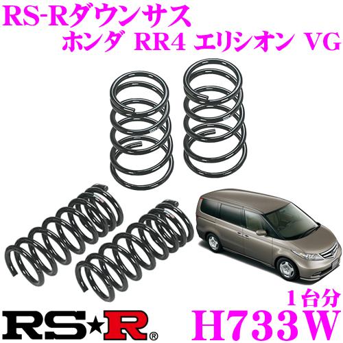 RS-R ローダウンサスペンション H733W ホンダ RR4 エリシオン VG用 ダウン量 F 50~45mm R 40~35mm 【3年5万kmのヘタリ保証付】
