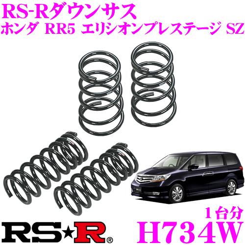 RS-R ローダウンサスペンション H734W ホンダ RR5 エリシオンプレステージ SZ用 ダウン量 F 40~35mm R 30~25mm 【3年5万kmのヘタリ保証付】