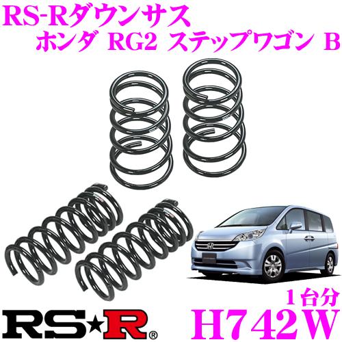 RS-R ローダウンサスペンション H742Wホンダ RG2 ステップワゴン B用ダウン量 F 40~35mm R 45~40mm【3年5万kmのヘタリ保証付】