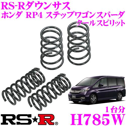 RS-R ローダウンサスペンション H785W ホンダ RP4 ステップワゴンスパーダ クールスピリット用 ダウン量 F 35~30mm R 40~35mm 【3年5万kmのヘタリ保証付】