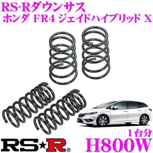 RS-R ローダウンサスペンション H800W ホンダ FR4 ジェイドハイブリッド X用 ダウン量 F 25~20mm R 30~25mm 【3年5万kmのヘタリ保証付】