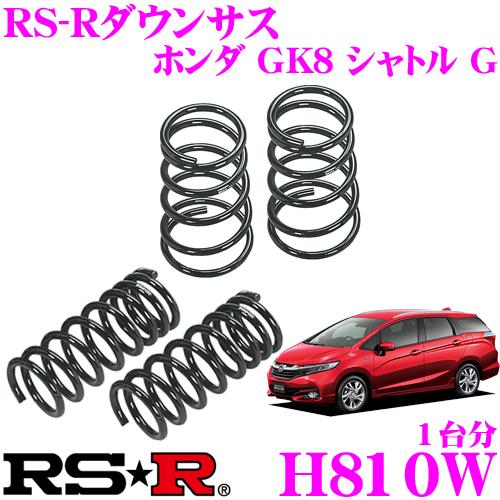 RS-R ローダウンサスペンション H810W ホンダ GK8 シャトル G用 ダウン量 F 25~20mm R 30~25mm 【3年5万kmのヘタリ保証付】