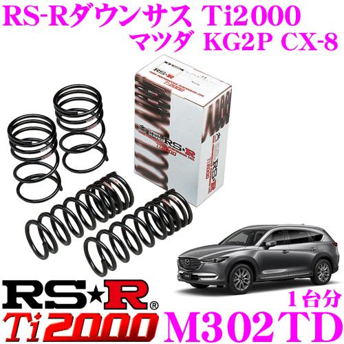 RS-R Ti2000ローダウンサスペンション M302TD マツダ KG2P CX-8用 ダウン量 F 45~40mm R 50~45mm 【ヘタリ永久保証付き】