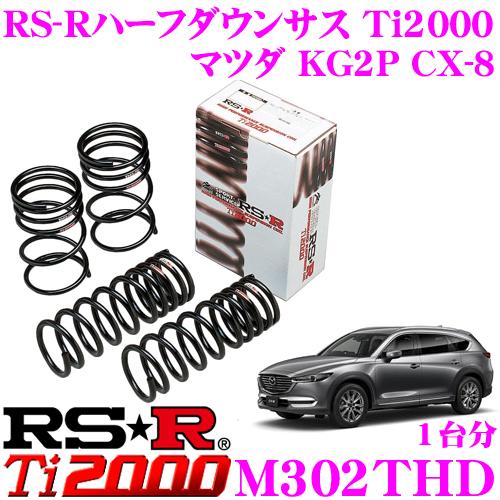 RS-R Ti2000 ハーフダウンサスペンション M302THD マツダ KG2P CX-8用 ダウン量 F 30~25mm R 30~25mm 【ヘタリ永久保証付き】
