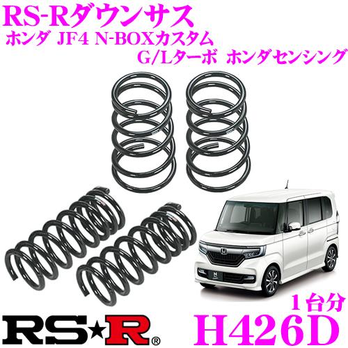 RS-R ローダウンサスペンション H426D ホンダ JF4 N BOXカスタム G/Lターボ ホンダセンシング用 ダウン量 F 30~25mm R 45~40mm 【3年5万kmのヘタリ保証付】