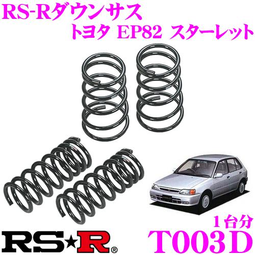 RS-R ローダウンサスペンション T003D トヨタ EP82 スターレット用 ダウン量 F 35~30mm R 30~25mm 【3年5万kmのヘタリ保証付】