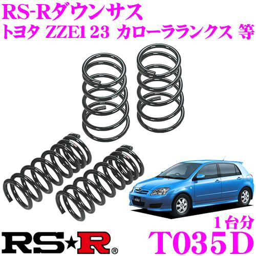 RS-R ローダウンサスペンション T035D トヨタ ZZE123 カローラランクス用 ダウン量 F 55~50mm R 55~50mm 【3年5万kmのヘタリ保証付】