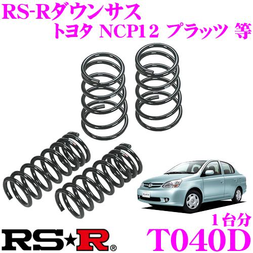RS-R ローダウンサスペンション T040Dトヨタ NCP12 プラッツ用ダウン量 F 40~35mm R 45~40mm【3年5万kmのヘタリ保証付】