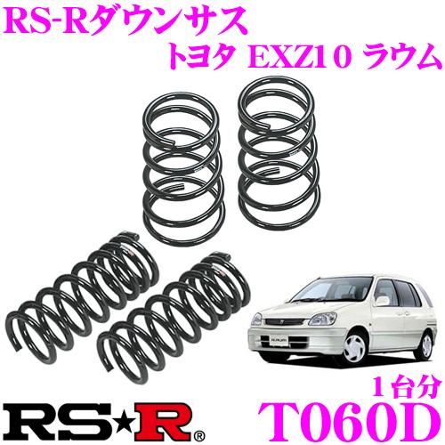 RS-R ローダウンサスペンション T060Dトヨタ EXZ10 ラウム用ダウン量 F 40~35mm R 35~30mm【3年5万kmのヘタリ保証付】