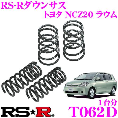 RS-R ローダウンサスペンション T062D トヨタ NCZ20 ラウム用 ダウン量 F 45~40mm R 35~30mm 【3年5万kmのヘタリ保証付】