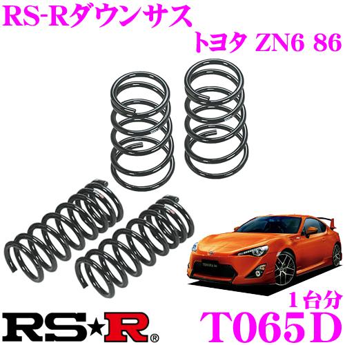 RS-R ローダウンサスペンション T065Dトヨタ ZN6 86用ダウン量 F 15~10mm R 15~10mm【3年5万kmのヘタリ保証付】