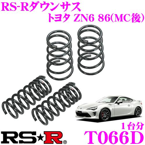 RS-R ローダウンサスペンション T066Dトヨタ ZN6 86(MC後)用ダウン量 F 25~20mm R 25~20mm【3年5万kmのヘタリ保証付】