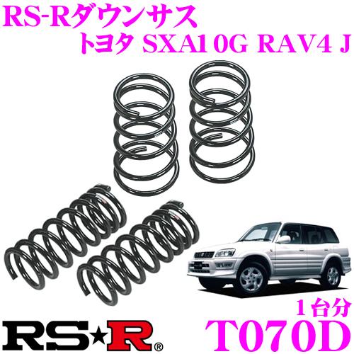 RS-R ローダウンサスペンション T070D トヨタ SXA10G RAV4 J用 ダウン量 F 45~40mm R 55~50mm 【3年5万kmのヘタリ保証付】