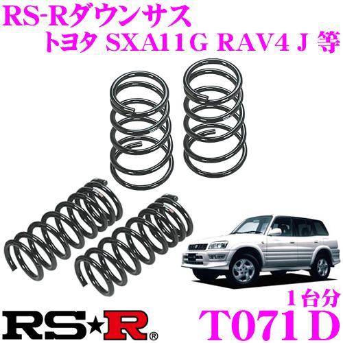 RS-R ローダウンサスペンション T071D トヨタ SXA11G RAV4 J用 ダウン量 F 55~50mm R 60~55mm 【3年5万kmのヘタリ保証付】