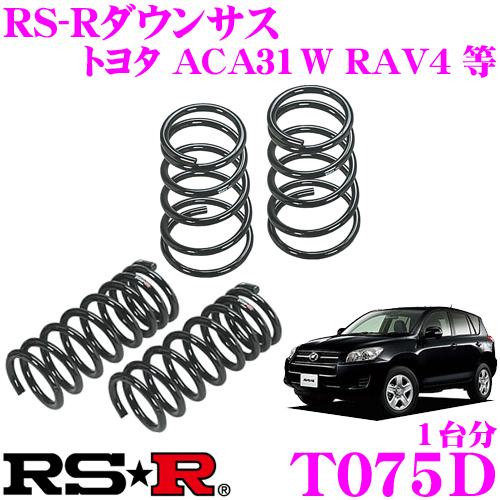 RS-R ローダウンサスペンション T075D トヨタ ACA31W RAV4用 ダウン量 F 25~20mm R 25~20mm 【3年5万kmのヘタリ保証付】