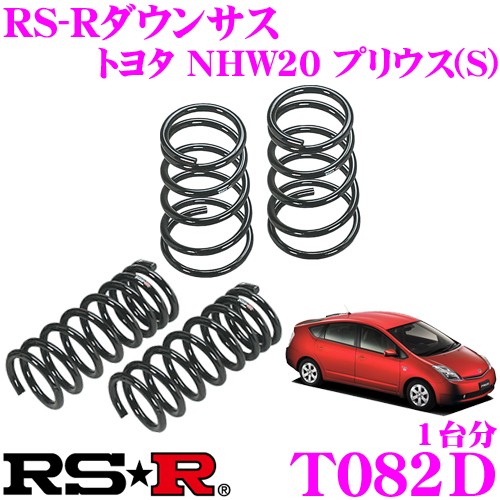 RS-R ローダウンサスペンション T082D トヨタ NHW20 プリウス(S)用 ダウン量 F 25~20mm R 20~15mm 【3年5万kmのヘタリ保証付】