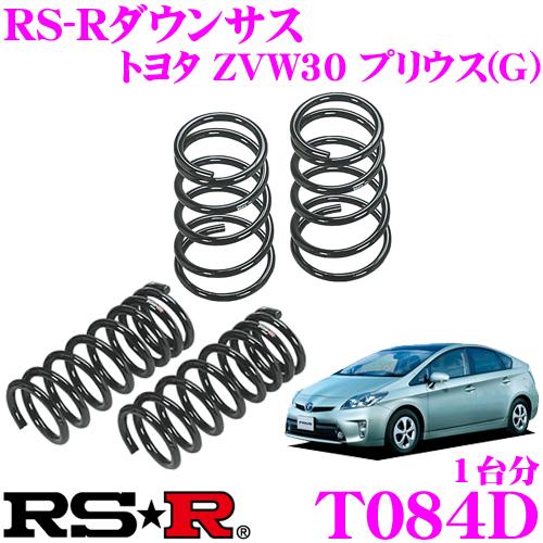 RS-R ローダウンサスペンション T084D トヨタ ZVW30 プリウス(G)用 ダウン量 F 25~20mm R 25~20mm 【3年5万kmのヘタリ保証付】