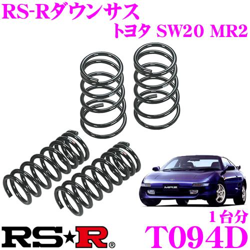 RS-R ローダウンサスペンション T094D トヨタ SW20 MR2用 ダウン量 F 20~15mm R 25~20mm 【3年5万kmのヘタリ保証付】