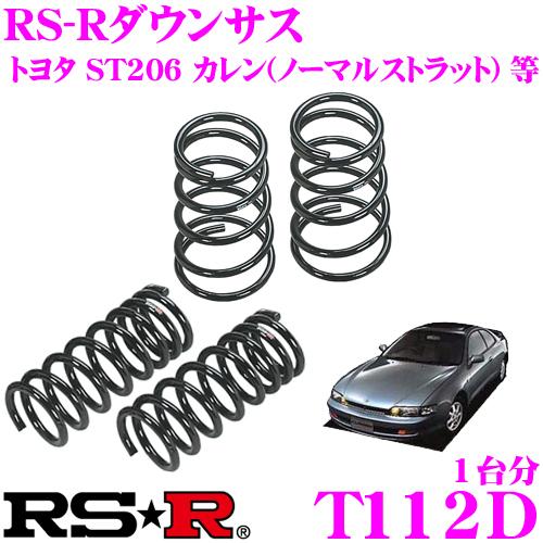 RS-R ローダウンサスペンション T112D トヨタ ST206 カレン(ノーマルストラット)用 ダウン量 F 30~25mm R 30~25mm 【3年5万kmのヘタリ保証付】