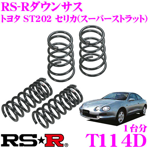 RS-R ローダウンサスペンション T114D トヨタ ST202 セリカ(スーパーストラット)用 ダウン量 F 30~25mm R 20~15mm 【3年5万kmのヘタリ保証付】