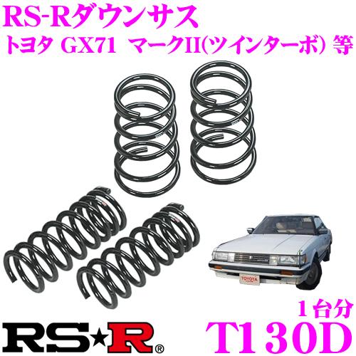 RS-R ローダウンサスペンション T130Dトヨタ GX71 マークII(ツインターボ)用【3年5万kmのヘタリ保証付】