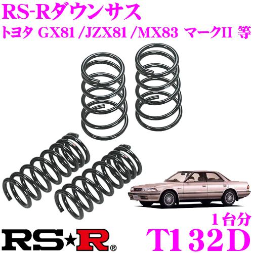 RS-R ローダウンサスペンション T132D トヨタ GX81/JZX81/MX83 マークII用 ダウン量 F 30~25mm R 30~25mm 【3年5万kmのヘタリ保証付】