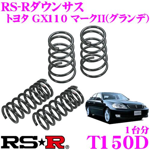 RS-R ローダウンサスペンション T150D トヨタ GX110 マークII(グランデ)用 ダウン量 F 40~35mm R 25~20mm 【3年5万kmのヘタリ保証付】