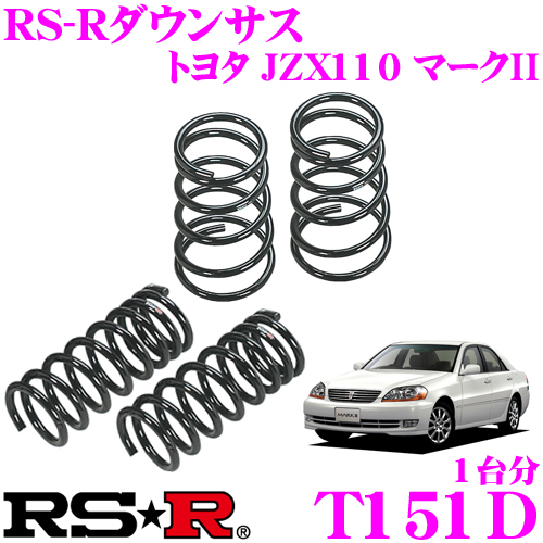 RS-R ローダウンサスペンション T151D トヨタ JZX110 マークII用 ダウン量 F 45~40mm R 45~40mm 【3年5万kmのヘタリ保証付】