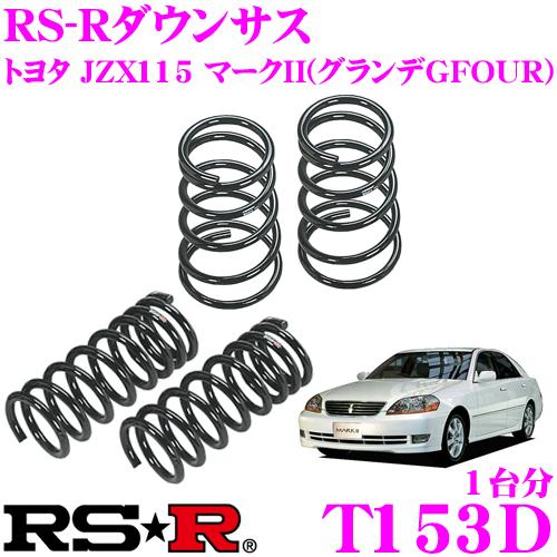 RS-R ローダウンサスペンション T153Dトヨタ JZX115 マークII(グランデGFOUR)用ダウン量 F 40~35mm R 30~25mm【3年5万kmのヘタリ保証付】
