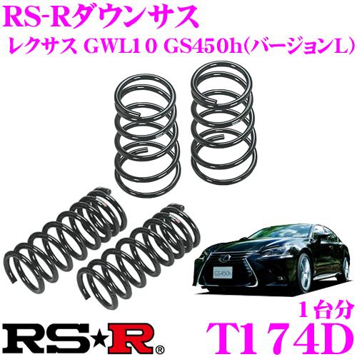 RS-R ローダウンサスペンション T174Dレクサス GWL10 GS450h(バージョンL/H27.11~)用ダウン量 F 25~20mm R 30~25mm【3年5万kmのヘタリ保証付】