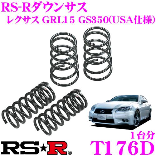 RS-R ローダウンサスペンション T176D レクサス GRL15 GS350(USA仕様)用 ダウン量 F 30~25mm R 40~35mm 【3年5万kmのヘタリ保証付】