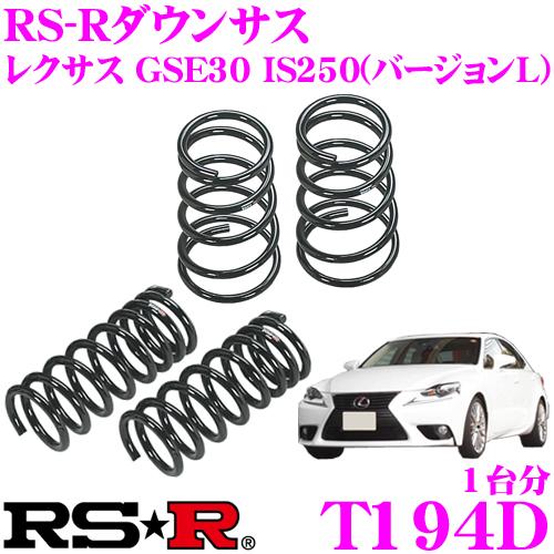 RS-R ローダウンサスペンション T194Dレクサス GSE30 IS250(バージョンL)用ダウン量 F 25~20mm R 15~10mm【3年5万kmのヘタリ保証付】