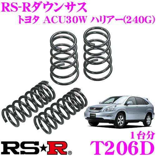 RS-R ローダウンサスペンション T206Dトヨタ ACU30W ハリアー(240G)用ダウン量 F 50~45mm R 50~45mm【3年5万kmのヘタリ保証付】
