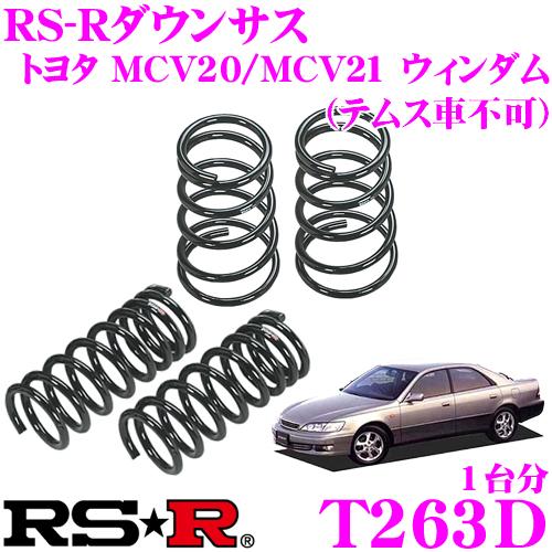 RS-R ローダウンサスペンション T263D トヨタ MCV20/MCV21 ウィンダム(テムス車不可)用 ダウン量 F 45~40mm R 30~25mm 【3年5万kmのヘタリ保証付】