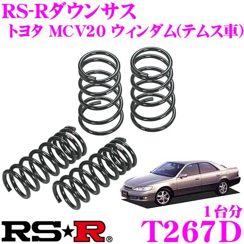 RS-R ローダウンサスペンション T267Dトヨタ MCV20 ウィンダム(テムス車)用ダウン量 F 45~40mm R 25~20mm【3年5万kmのヘタリ保証付】
