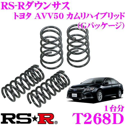 RS-R ローダウンサスペンション T268D トヨタ AVV50 カムリハイブリッド(Gパッケージ)用 ダウン量 F 30~25mm R 30~25mm 【3年5万kmのヘタリ保証付】
