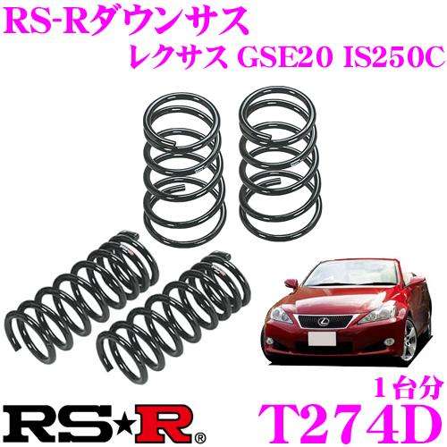RS-R ローダウンサスペンション T274Dレクサス GSE20 IS250C 等用ダウン量 F 25~20mm R 15~10mm【3年5万kmのヘタリ保証付】