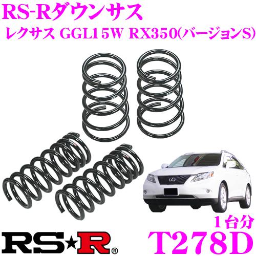 RS-R ローダウンサスペンション T278Dレクサス GGL15W RX350(バージョンS)用ダウン量 F 30~25mm R 30~25mm【3年5万kmのヘタリ保証付】