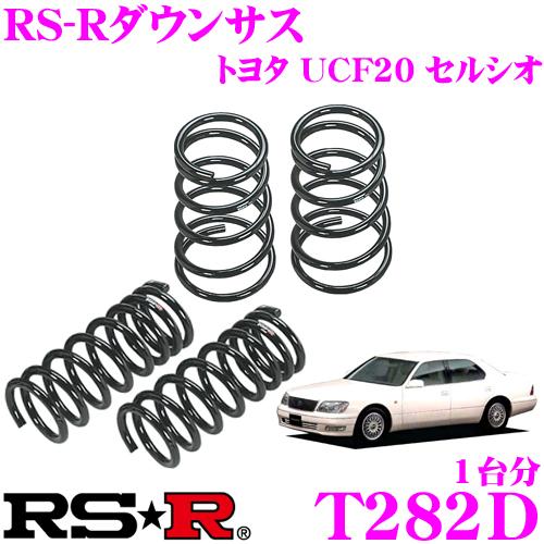 RS-R ローダウンサスペンション T282D トヨタ UCF20 セルシオ用 ダウン量 F 50~45mm R 30~25mm 【3年5万kmのヘタリ保証付】